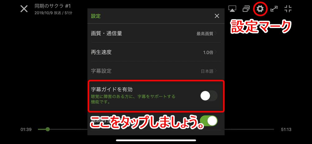 【Huluアプリとは?】Hulu公式アプリの概要・機能まとめ|動画ダウンロード&オフライン再生、バックグラウンド再生、英語字幕・倍速・画質など設定可能|アプリの機能:字幕ガイドの有効化