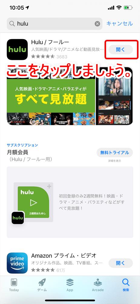 【Huluアプリとは?】Hulu公式アプリの概要・機能まとめ|動画ダウンロード&オフライン再生、バックグラウンド再生、英語字幕・倍速・画質など設定可能|ダウンロード方法:検索結果に「Hulu / フールー」というアプリが表示されます。 表示の右にある「入手」ボタンをタップして、ダウンロードを開始しましょう。