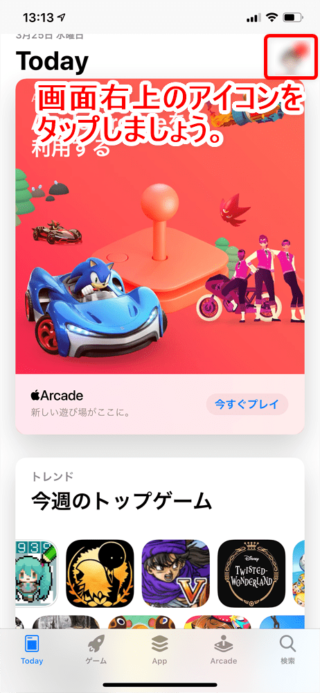 【Huluアプリとは?】Hulu公式アプリの概要・機能まとめ|動画ダウンロード&オフライン再生、バックグラウンド再生、英語字幕・倍速・画質など設定可能|アップデート方法:App StoreのToday画面の右上にあるアイコンをタップして、アカウント画面を表示させます。