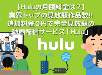 【Hulu(フールー)料金サービス徹底解説】業界最多6万タイトルが月額料金だけで完全見放題!高コスパな動画配信サービスHuluとは?