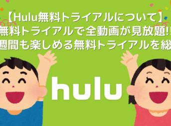 【Hulu無料トライアルについて】Hulu(フールー)の無料トライアルは6万本見放題!無料期間中に解約すれば料金0円の安心お試しサービス|解約方法も解説