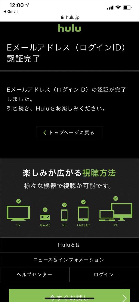 【Hulu無料トライアルについて】Hulu(フールー)の無料トライアルは6万本見放題!無料期間中に解約すれば料金0円の安心お試しサービス|解約方法も解説|無料トライアルの登録方法:メールアドレスの認証を行う:Hulu公式サイトに遷移して「Eメールアドレス(ログインID)認証完了」と記載されたページが表示されます。 これでHuluへの登録は完了です。