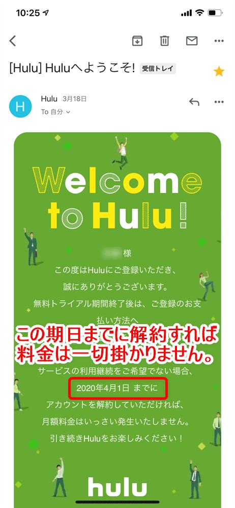 【Hulu無料トライアルについて】Hulu(フールー)の無料トライアルは6万本見放題!無料期間中に解約すれば料金0円の安心お試しサービス|解約方法も解説|無料トライアルの登録方法:無料トライアル期間を確認する