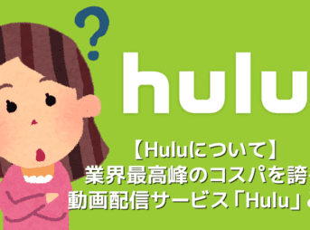 【Hulu(フールー)とは】初回登録で2週間無料トライアルが付いてくる月額933円のVODサービスHulu(フールー)とは 評判上々なサービス内容を解説