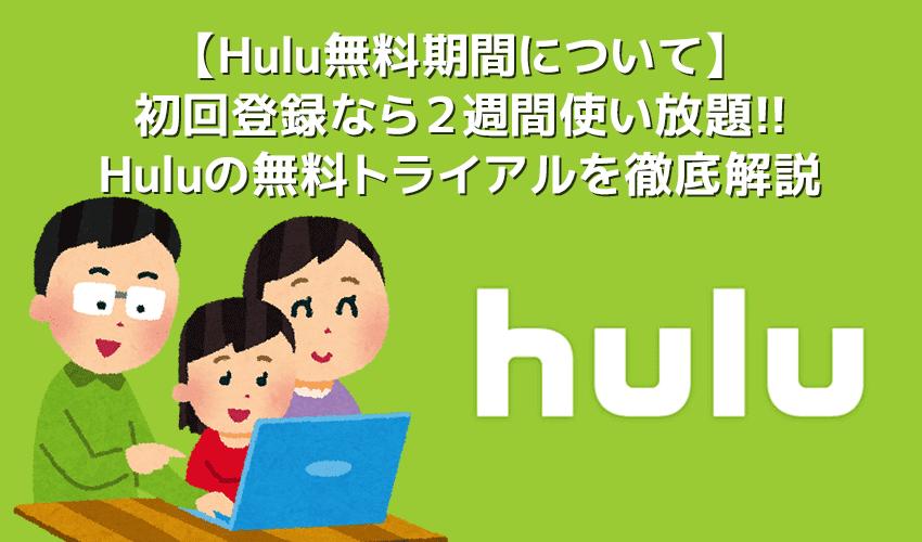 【Hulu無料期間について】Hulu(フールー)の無料期間は2週間!初回登録でフールーを無料お試しする方法|退会・解約や利用再開の方法も解説