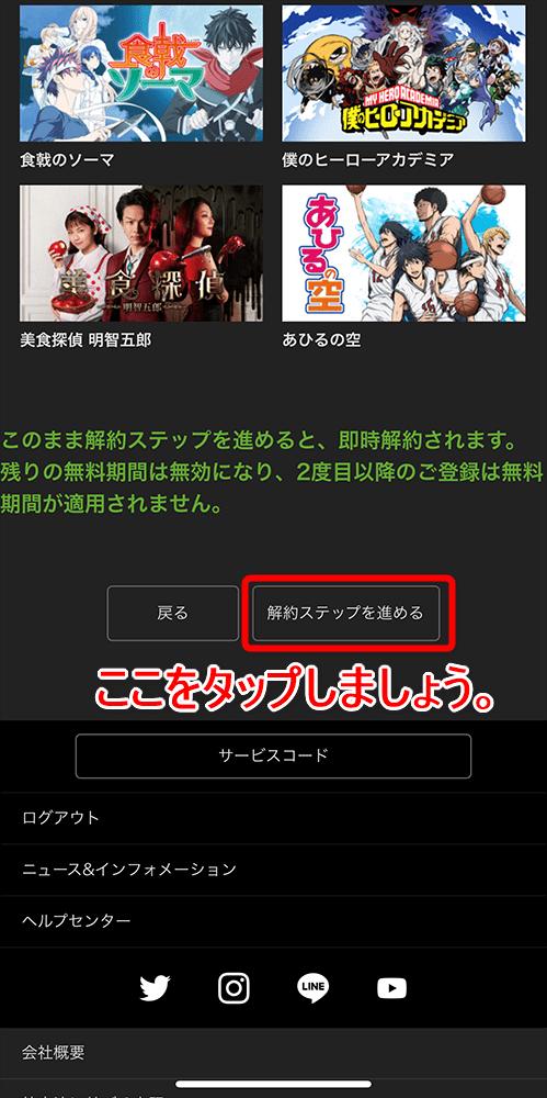 【Hulu無料期間について】Hulu(フールー)の無料期間は2週間!初回登録でフールーを無料お試しする方法|退会・解約や利用再開の方法も解説|解約方法:スマホ編:アカウント画面から解約手続きを行う:「解約ステップを進める」ボタンをタップします。