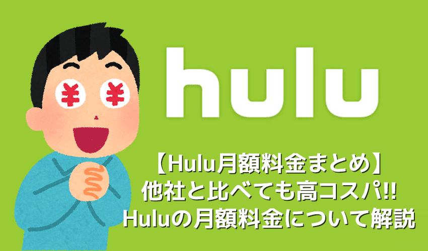 【Huluの月額料金】Hulu(フールー)は月額1,026円で全コンテンツ完全見放題!初回登録で無料トライアルも受けられる高コスパVODサービスの料金を徹底解説