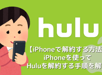【HuluをiPhoneで解約する方法】フールーはiPhoneで解約可能!Huluの退会手順を詳しく解説 アカウントを完全削除する方法や利用再開手続きについても解説