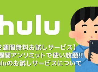 【Huluお試し期間について】Hulu(フールー)の無料お試し期間は2週間!有料会員と同じサービスが体験できるフールー無料トライアル 登録・解約方法を解説