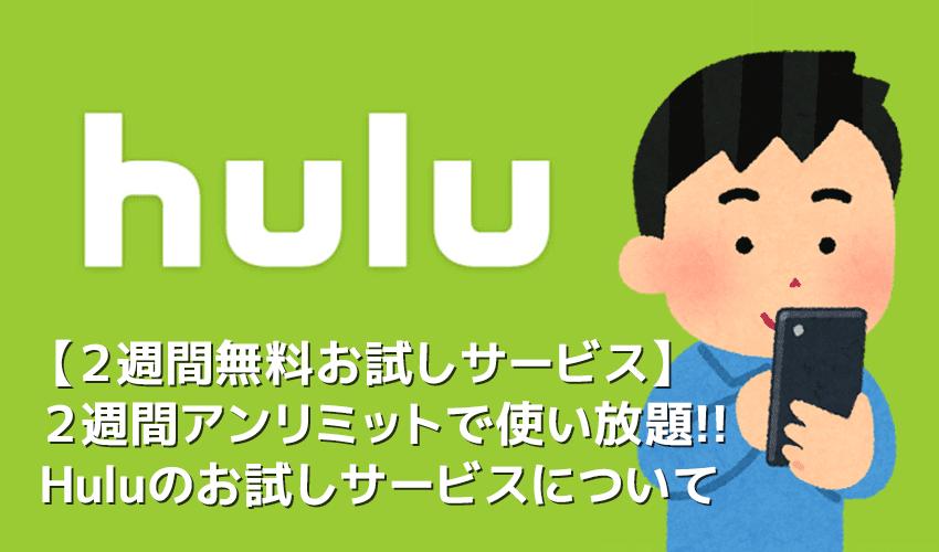 【Huluお試し期間について】Hulu(フールー)の無料お試し期間は2週間!有料会員と同じサービスが体験できるフールー無料トライアル|登録・解約方法を解説