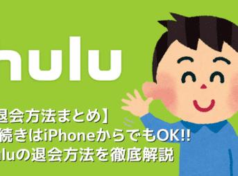 【Hulu(フールー)退会方法】退会手続きはiPhoneから可能!Huluの解約方法を解説 フールー無料トライアル期間中に契約解除すれば料金は一切発生しません!
