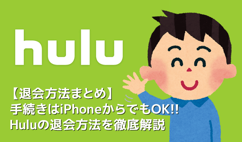 【Hulu(フールー)退会方法】退会手続きはiPhoneから可能!Huluの解約方法を解説|フールー無料トライアル期間中に契約解除すれば料金は一切発生しません!