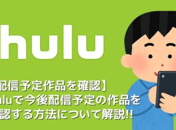 【Hulu配信予定作品の確認方法】Hulu(フールー)の配信予定ラインナップを確認する方法を徹底解説 アニメ・海外ドラマ・映画などを包括的にチェック!