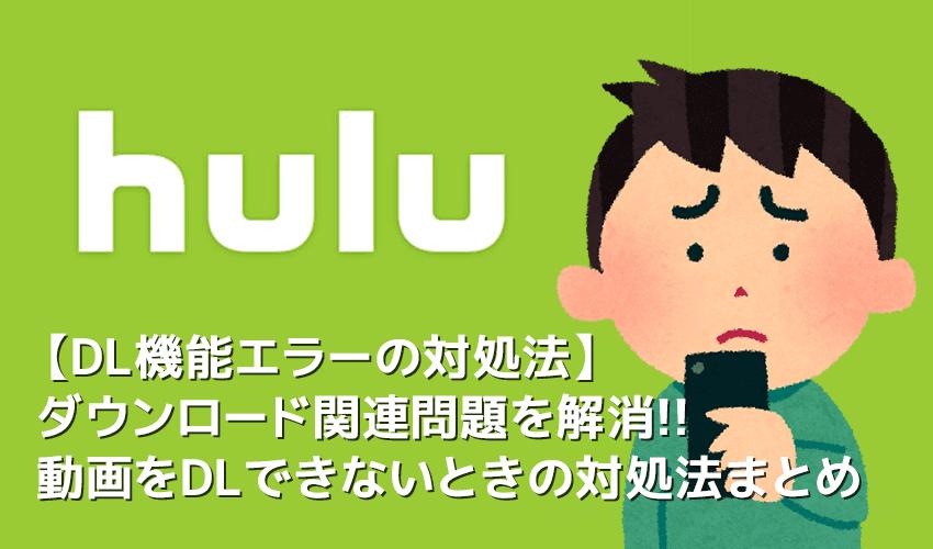 【Huluダウンロードできないときの対処法】Hulu動画をダウンロードできないときの対策まとめ|フールーのダウンロード機能についても解説