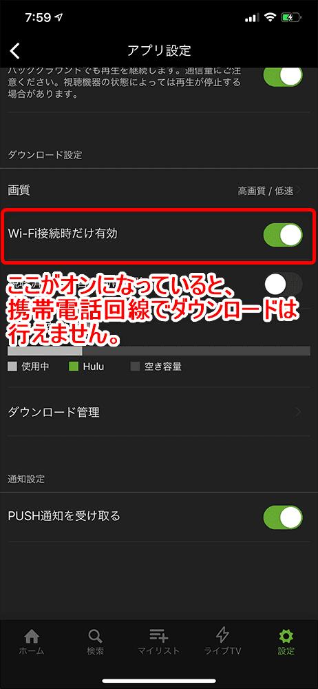 【Huluダウンロードできないときの対処法】Hulu動画をダウンロードできないときの対策まとめ|フールーのダウンロード機能についても解説|ダウンロードできない原因と対策:アプリのダウンロード設定が「Wi-Fi接続時だけ有効」になっている