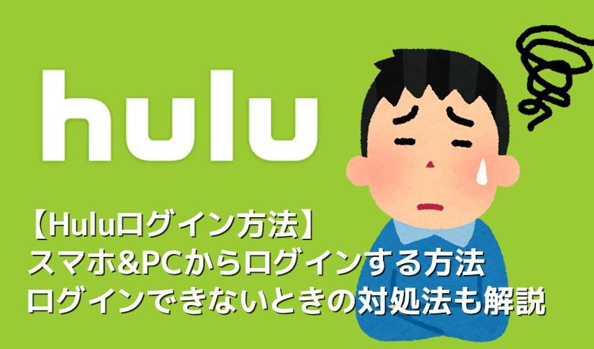 【Huluにログインできない際の対処法】Hulu(フールー)にログインできない事態を解消する方法|ID&PW忘れ・障害発生など考え得る原因に対処!!