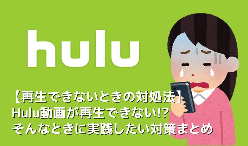 【Hulu再生できない場合の対処法】Hulu(フールー)を再生できない場合の対処法まとめ|フールー動画が見れない・繋がらない問題を徹底的に解消!!