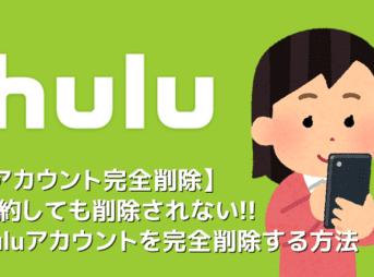 【Huluアカウント削除方法】Hulu(フールー)のアカウントは解約しても削除されない!Huluアカウントを完全削除する方法|解約方法も併せてご紹介