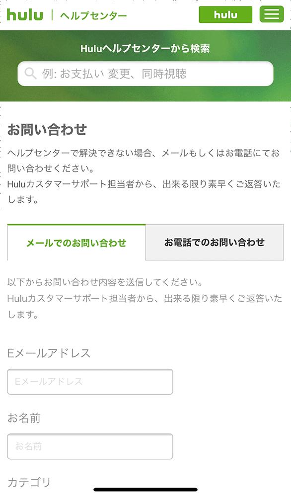 【Huluアカウント削除方法】Hulu(フールー)のアカウントは解約しても削除されない!Huluアカウントを完全削除する方法|解約方法も併せてご紹介|削除の手順2:アカウント削除を申請する