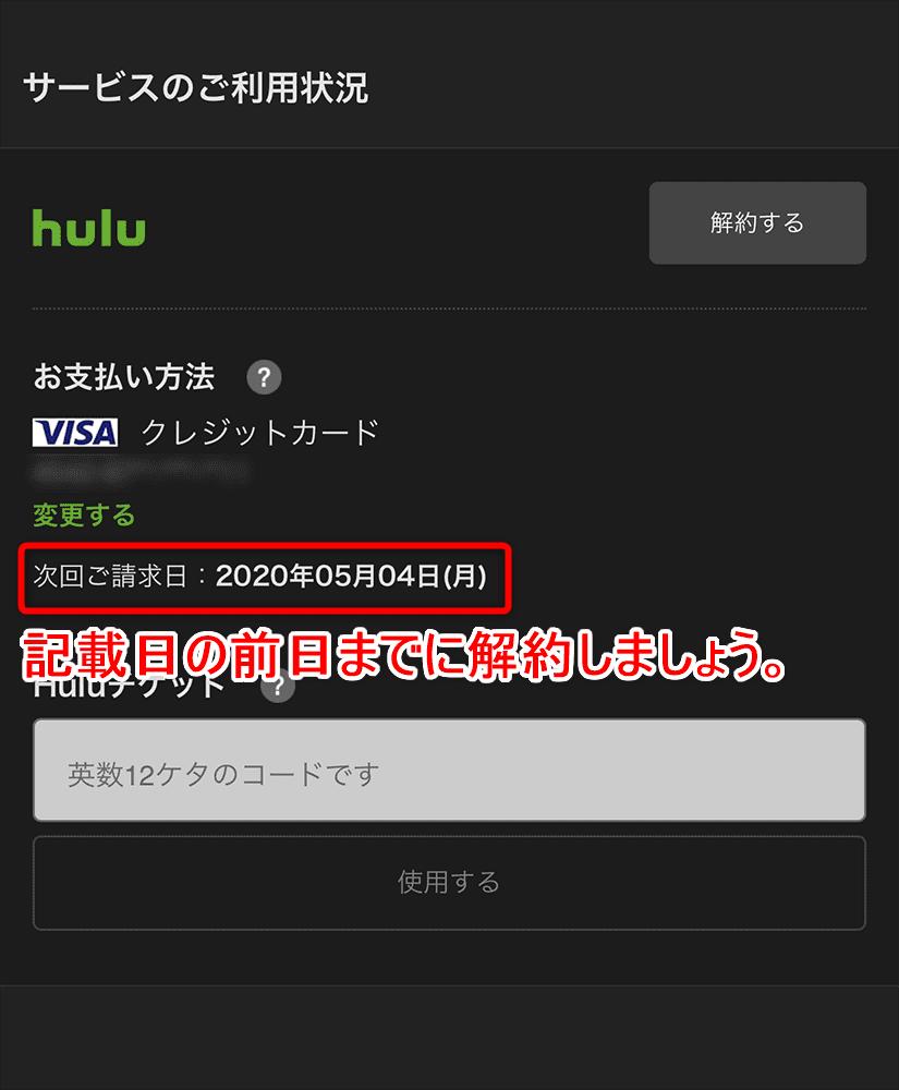 【Huluアカウント削除方法】Hulu(フールー)のアカウントは解約しても削除されない!Huluアカウントを完全削除する方法|解約方法も併せてご紹介|解約に関する注意事項:契約更新日(料金の請求日)を確認する方法