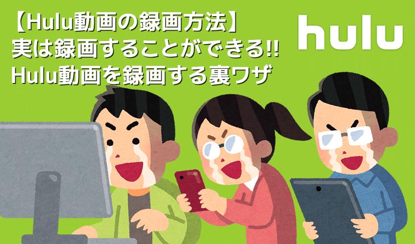 【Hulu(フールー)録画方法】Hulu動画は録画できる!!フールーを画面録画する裏ワザ|ダウンロードできない作品もスマホ・タブレットでオフライン再生!