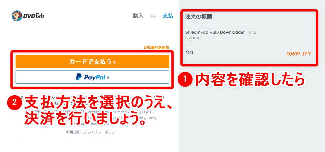 【決定版・Hulu録画方法】Huluの動画を一括ダウンロード!フールーを画面録画してダウンロード保存する方法|ダウンロード非対応コンテンツも録画可能!|録画方法:右の注文内容を確認のうえ、「カードで支払う」または「PayPal」をクリックして決済を行いましょう。