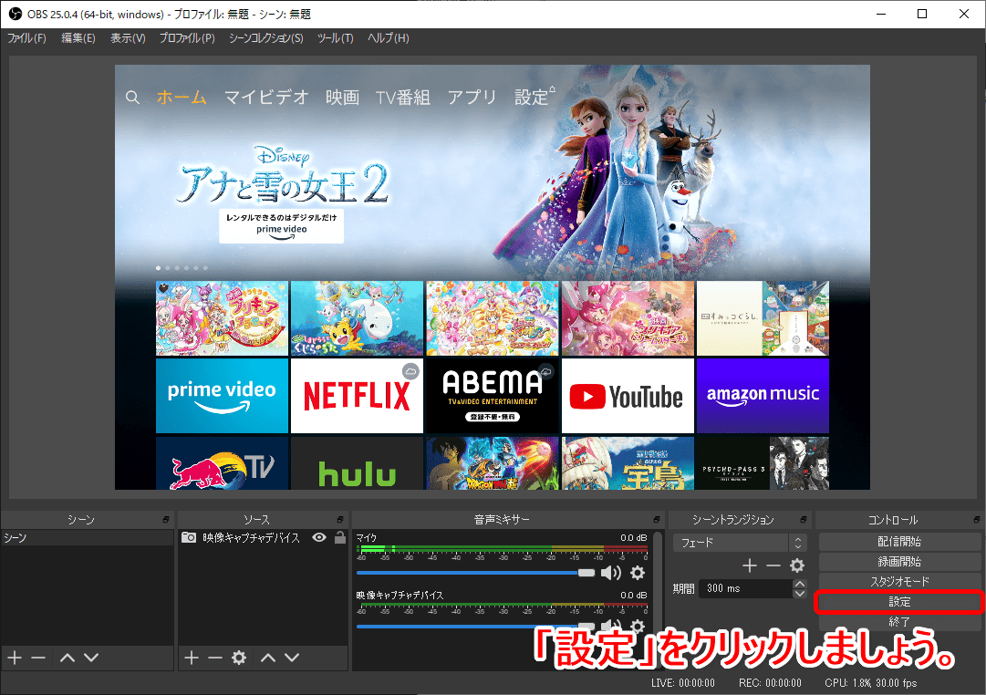 【動画配信サービスのレンタル作品を録画する】アナと雪の女王2で実践!動画配信サービスのレンタル作品を録画する方法|PC・スマホ・タブレットで観れる!|録画方法:OBS Studioのセッティングをする:動画配信サービスの動画を録画し始める前に、動画データの形式と保存先を指定しておきましょう。 OBS Studioの操作画面右側にある「設定」をクリックしましょう。