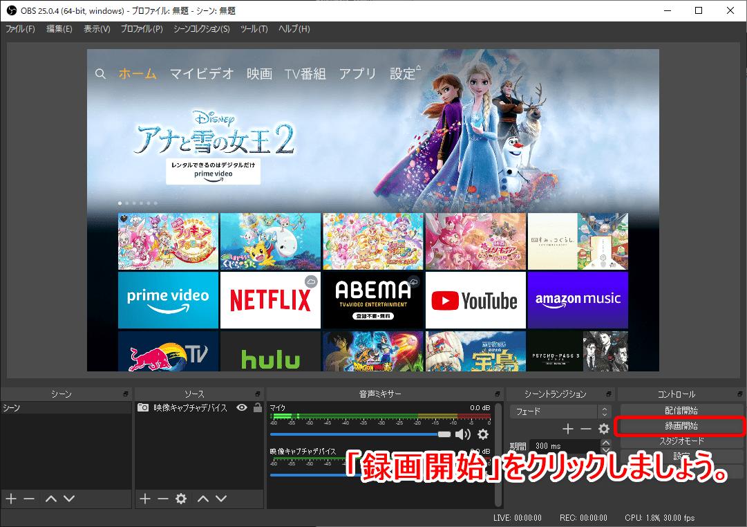 【動画配信サービスのレンタル作品を録画する】アナと雪の女王2で実践!動画配信サービスのレンタル作品を録画する方法|PC・スマホ・タブレットで観れる!|録画方法:OBS Studioで動画を録画する:OBS Studio操作画面の右側に「録画開始」というボタンを1回クリックすると、現在流れている映像の録画が始まるので、タイミングを合わせて録画したい動画コンテンツを再生させましょう。