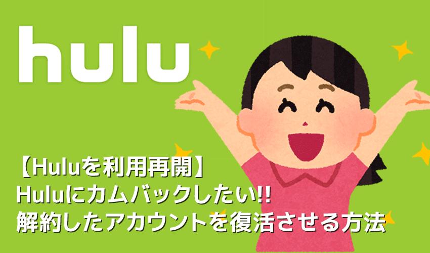 【Huluを利用再開する】Hulu(フールー)は解約後に利用再開できる!一度解約したアカウントの復活方法|支払い方法によって手続きが若干異なります