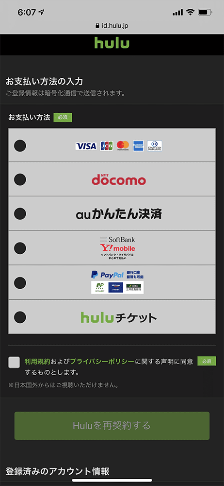 【Huluを利用再開する】Hulu(フールー)は解約後に利用再開できる!一度解約したアカウントの復活方法|支払い方法によって手続きが若干異なります|クレジットカード・キャリア決済・Huluチケット・PayPalで再開する:利用再開フォームが表示されて支払方法を選択できるので、お好みの方法をチョイスしましょう。