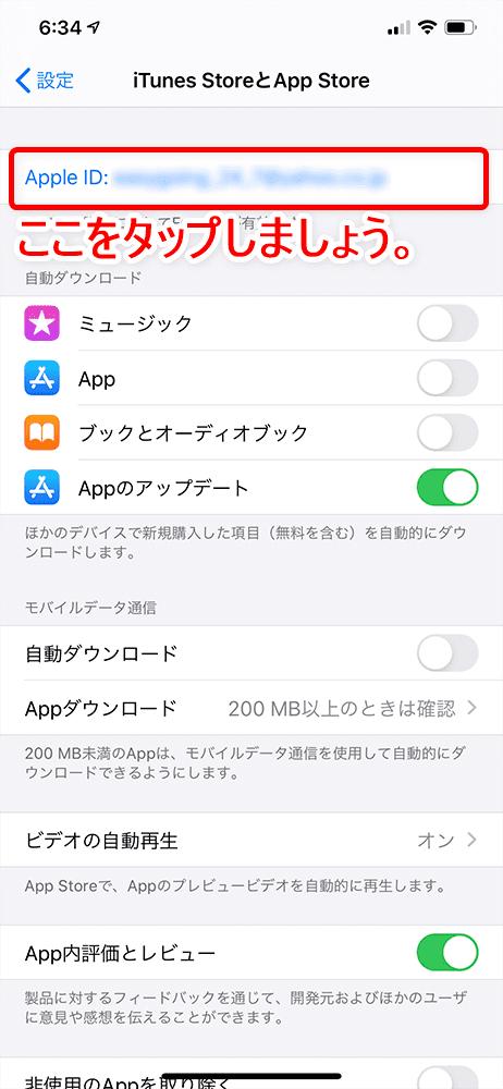 【Huluを利用再開する】Hulu(フールー)は解約後に利用再開できる!一度解約したアカウントの復活方法|支払い方法によって手続きが若干異なります|iTunes Store決済で再開する:続いて「Apple ID」をタップします。