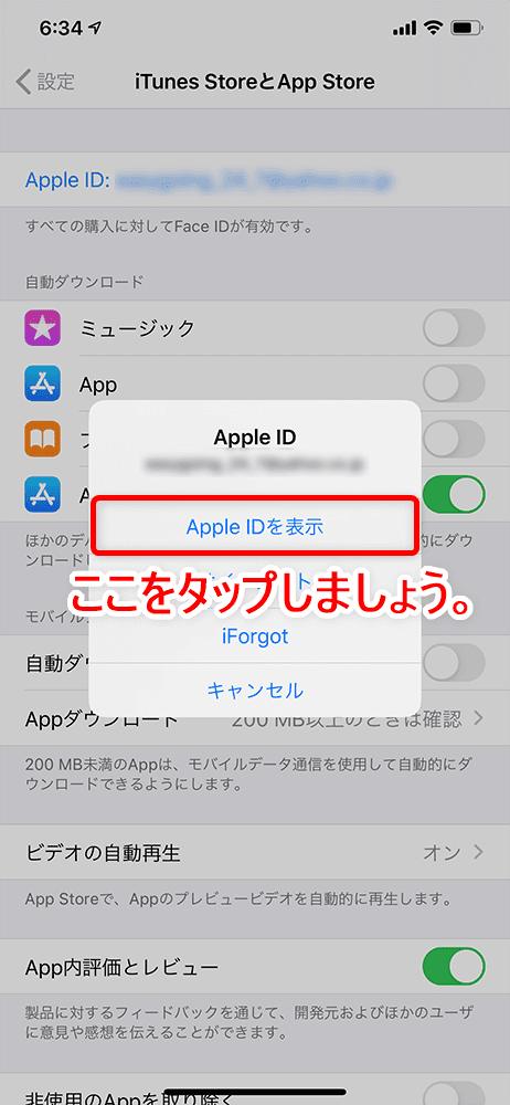 【Huluを利用再開する】Hulu(フールー)は解約後に利用再開できる!一度解約したアカウントの復活方法|支払い方法によって手続きが若干異なります|iTunes Store決済で再開する:「Apple IDを表示」をタップしましょう。