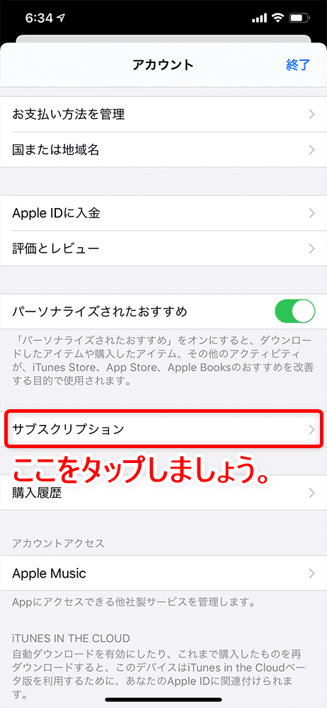 【Huluを利用再開する】Hulu(フールー)は解約後に利用再開できる!一度解約したアカウントの復活方法|支払い方法によって手続きが若干異なります|iTunes Store決済で再開する:iTunes Storeにサインインすると、アカウント情報が表示されます。 その中にある「サブスクリプション」をタップしましょう。