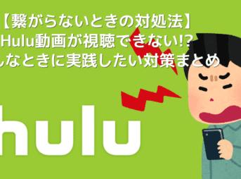 【Hulu繋がらないときの対処法】Hulu(フールー)動画が繋がらないときに確認したい対策事項まとめ|見れない・再生できない原因を徹底解説!