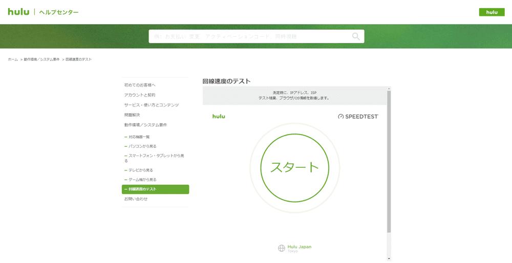 【Hulu繋がらないときの対処法】Hulu(フールー)動画が繋がらないときに確認したい対策事項まとめ|見れない・再生できない原因を徹底解説!|デバイス別の対処法:パソコン編:インターネット接続環境を確認する:通信速度の計測方法
