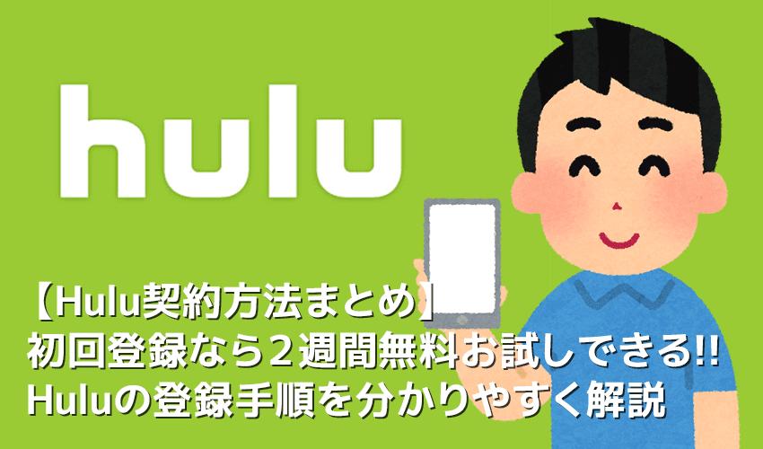 【Huluの契約方法まとめ】Hulu(フールー)を契約して2週間無料お試し!初回登録で無料トライアルが付いてくるフールーの登録方法を解説