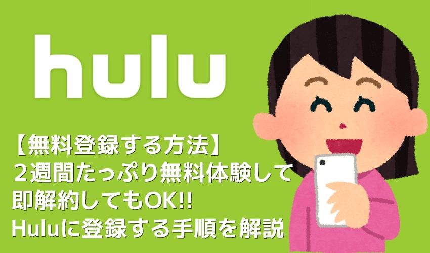 【Hulu無料登録する方法】Hulu(フールー)なら登録後、2週間の無料体験期間中に解約すれば料金0円!!フールーに無料登録する手順を徹底解説