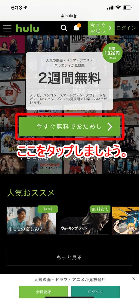 【Hulu無料登録する方法】Hulu(フールー)なら登録後、2週間の無料体験期間中に解約すれば料金0円!!フールーに無料登録する手順を徹底解説|登録の流れ:Hulu公式サイトにアクセスする