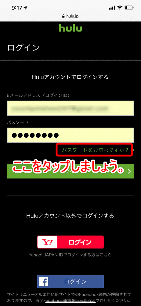 【Hulu無料登録する方法】Hulu(フールー)なら登録後、2週間の無料体験期間中に解約すれば料金0円!!フールーに無料登録する手順を徹底解説|登録できない場合の対処法:既にメールアドレスが使われている