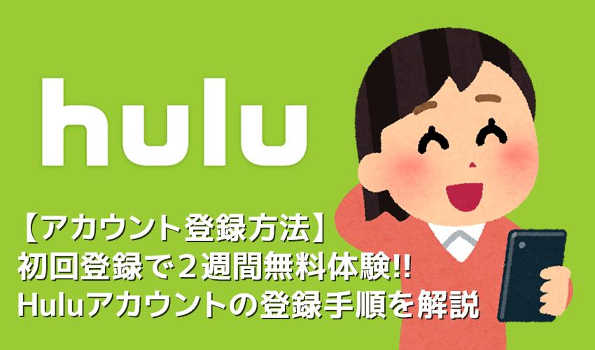 【Huluアカウント登録方法】Hulu(フールー)アカウント登録で2週間無料トライアル!フールーの申し込み手順まとめ|アカウント共有・解約方法なども解説