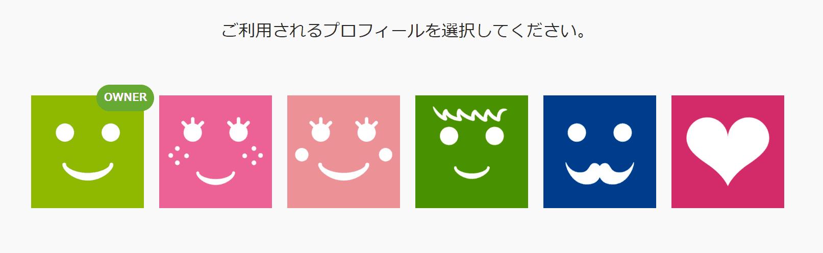 【Huluアカウント登録方法】Hulu(フールー)アカウント登録で2週間無料トライアル!フールーの申し込み手順まとめ|アカウント共有・解約方法なども解説|アカウントを共有する方法:Huluは最大6つのプロフィールを設定可能