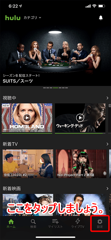 【Huluアカウント登録方法】Hulu(フールー)アカウント登録で2週間無料トライアル!フールーの申し込み手順まとめ|アカウント共有・解約方法なども解説|アカウントを共有する方法:プロフィールの作成方法
