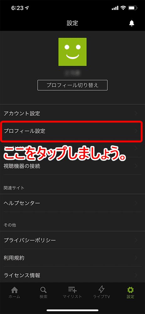 【Huluアカウント登録方法】Hulu(フールー)アカウント登録で2週間無料トライアル!フールーの申し込み手順まとめ|アカウント共有・解約方法なども解説|アカウントを共有する方法:プロフィールの作成方法:「設定」画面が表示されたら、「プロフィール設定」をタップします。