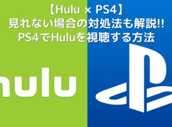 【PS4でHulu(フールー)を視聴する方法】PS4を使ってHuluをテレビで見る方法は超イージー!プレステ4設定方法を解説|見れない場合の対処法もご紹介