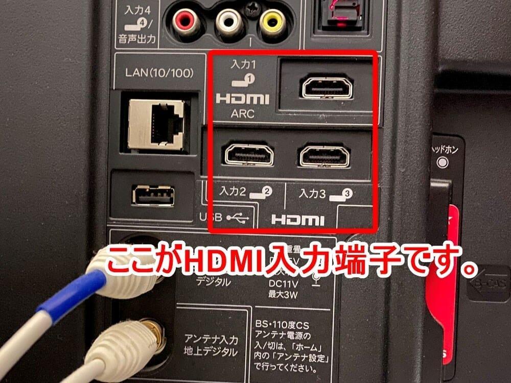 【PS4でHulu(フールー)を視聴する方法】PS4を使ってHuluをテレビで見る方法は超イージー!プレステ4設定方法を解説|見れない場合の対処法もご紹介|PS4でHuluを見るための基礎知識:HDMI入力端子の画像
