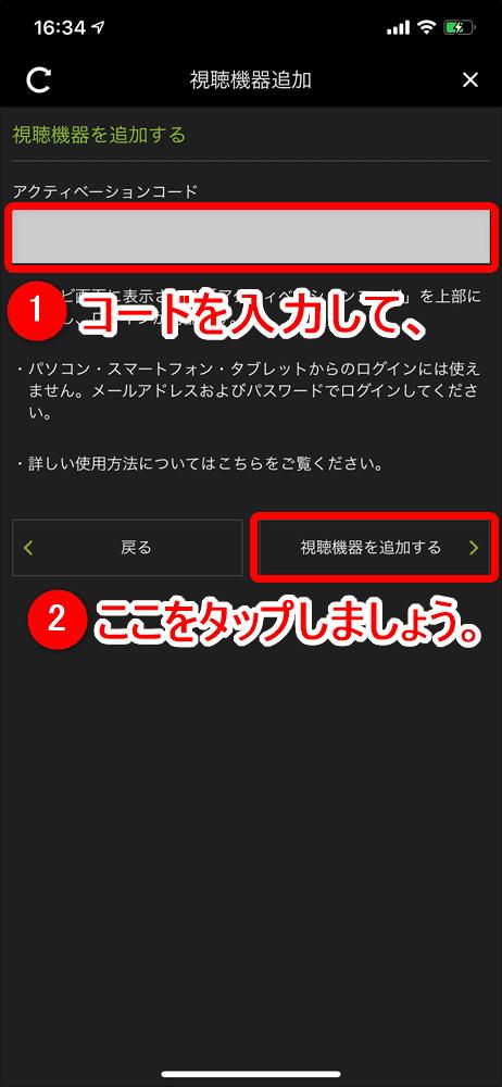 【PS4でHulu(フールー)を視聴する方法】PS4を使ってHuluをテレビで見る方法は超イージー!プレステ4設定方法を解説|見れない場合の対処法もご紹介|PS4でHuluを視聴する方法:Huluにログインする:既にHuluに登録済みの方:ここで先ほどの5桁のアクティベーションコードを入力しましょう。 入力したら「視聴機器を追加する」ボタンをタップします。