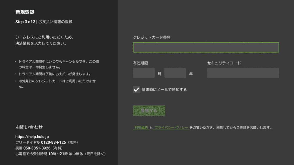 【PS4でHulu(フールー)を視聴する方法】PS4を使ってHuluをテレビで見る方法は超イージー!プレステ4設定方法を解説|見れない場合の対処法もご紹介|PS4でHuluを視聴する方法:Huluにログインする:これからHuluに新規登録する方:最後にクレジットカード情報を入力して「登録する」を選択しましょう。