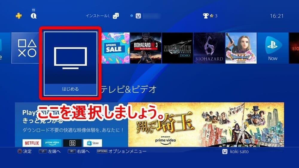 【PS4でHulu(フールー)を視聴する方法】PS4を使ってHuluをテレビで見る方法は超イージー!プレステ4設定方法を解説|見れない場合の対処法もご紹介|PS4でHuluを視聴する方法:HuluアプリをPS4にインストールする