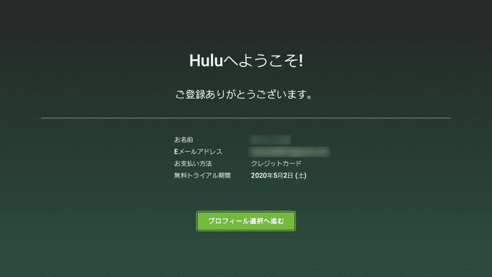 【PS4でHulu(フールー)を視聴する方法】PS4を使ってHuluをテレビで見る方法は超イージー!プレステ4設定方法を解説|見れない場合の対処法もご紹介|PS4でHuluを視聴する方法:Huluにログインする:これからHuluに新規登録する方:「Huluへようこそ!」と表示されたら新規登録完了です。 「プロフィール選択へ進む」を選択して、Huluの利用を始めましょう。