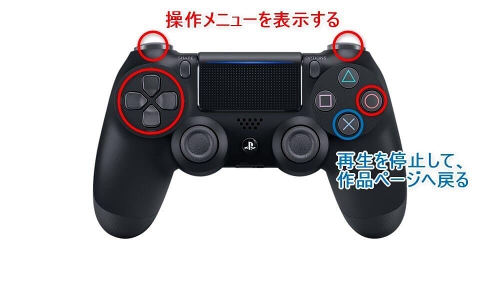 【PS4でHulu(フールー)を視聴する方法】PS4を使ってHuluをテレビで見る方法は超イージー!プレステ4設定方法を解説|見れない場合の対処法もご紹介|PS4でHuluを視聴する方法:PS4でHuluの動画を再生する:コントローラーによる操作方法:動画再生中の操作